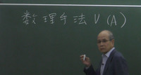 数理手法V Mathematical Method V